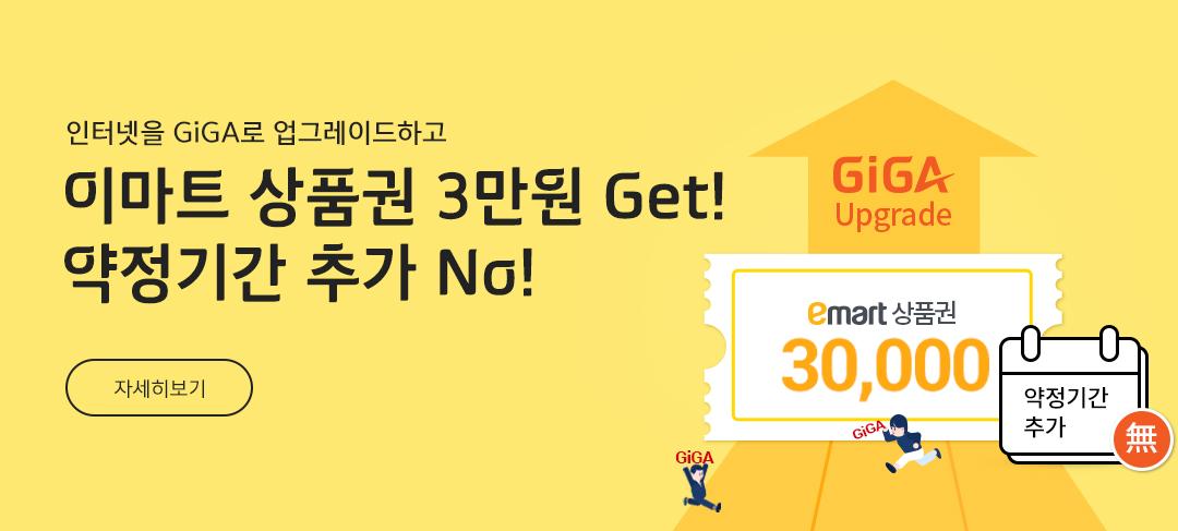 인터넷을 GiGA로 업그레이드하고 이마트 상품권 3만원 Get! 약정기간 추가 No!