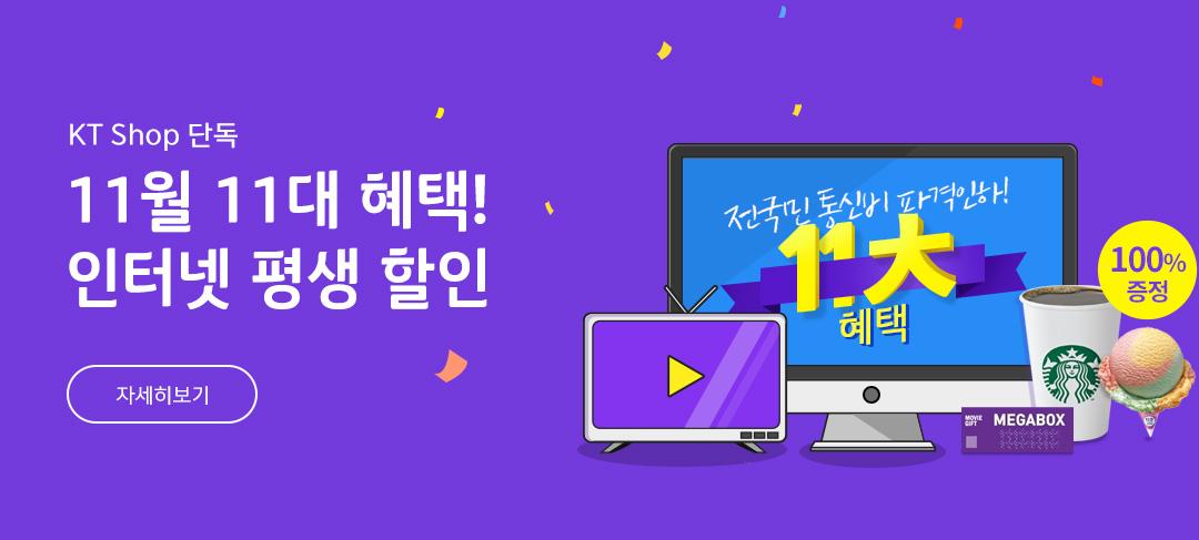 KT Shop 11월 11대 혜택! 인터넷 평생할인