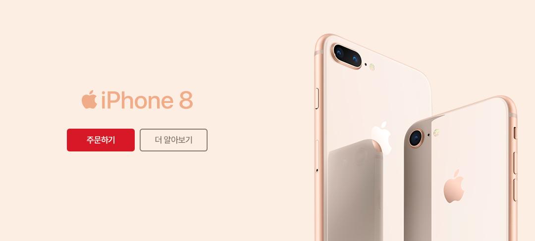 iPhone 8 11월 3일 출시.