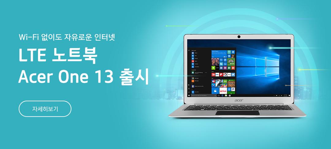 Wi-Fi 없이도 자유로운 인터넷 LTE 노트북 Acer One 13 출시