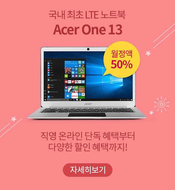 국내최조 LTE 노트북 Acer One 13 직영 온라인 단독 혜택부터 다양한 할인 혜택(월정액 50%) 자세히보기