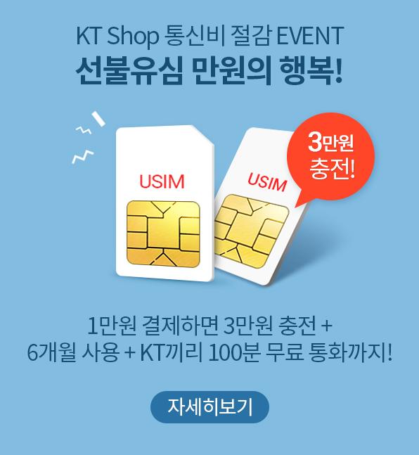 KT Shop 통신비 절감 EVENT 선불유심 만원의 행복! 1만원 결제하면 3만원 충전+6개월 사용+KT끼리 100분 무료 통화까지! 자세히보기