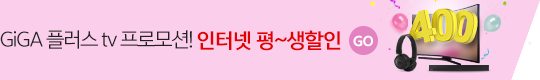 전국민 통신비 파격 인하! 인터넷 평~생할인 GO