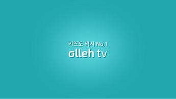 키즈 No.1 소개 영상