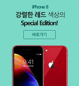 iPhone8 강렬한 레드 색상의 Special Edition
