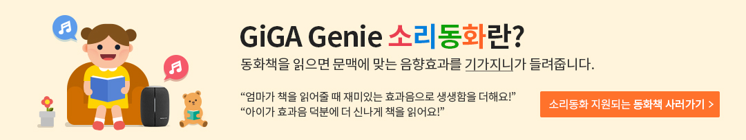 GiGA Genie1