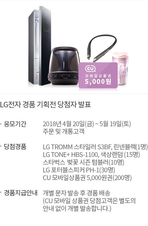 LG전자 경품 기획전 당첨자 발표