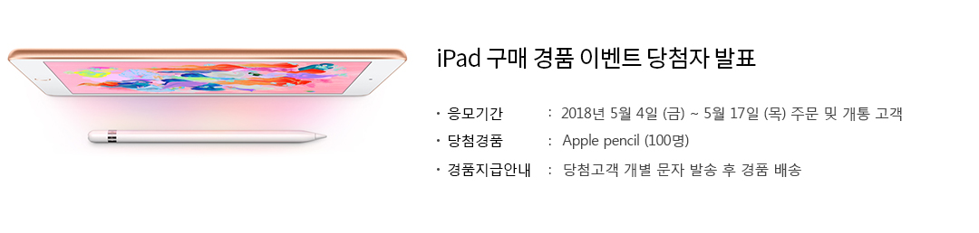 iPad 구매 경품 이벤트 당첨자 발표