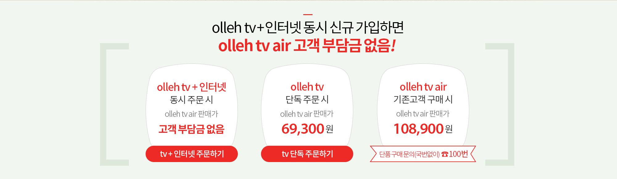 olleh tv + 인터넷' 동시 신규 가입하면 olleh tv air 기본제공! 아래 내용 참조