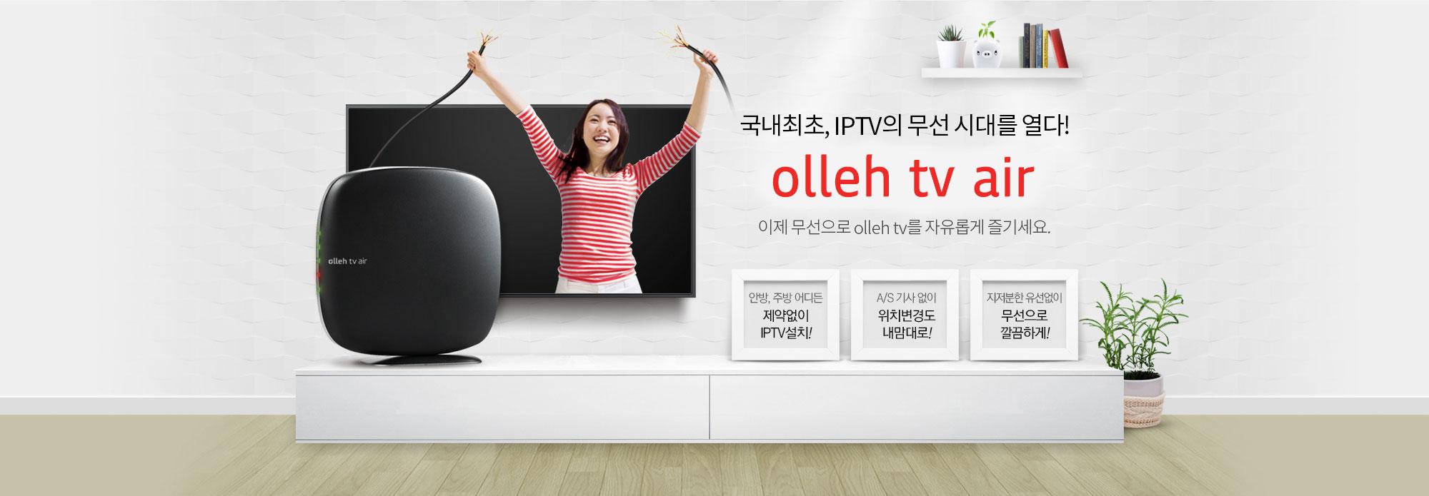 국내최초, IPTV의 무선 시대를 열다! olleh tv air