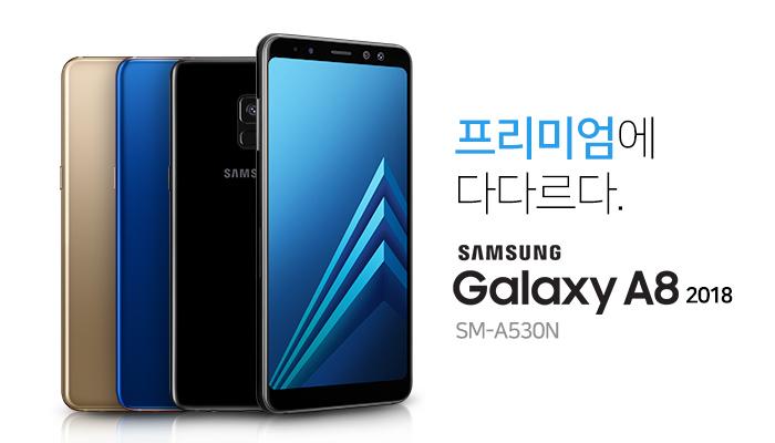 프리미엄에 다다르다 SAMSUNG Galaxy A8 2018 SM-A530N