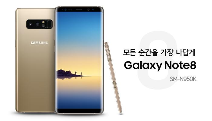 모든 순간을 가장 나답게 Galaxy Note8 SM-N950K