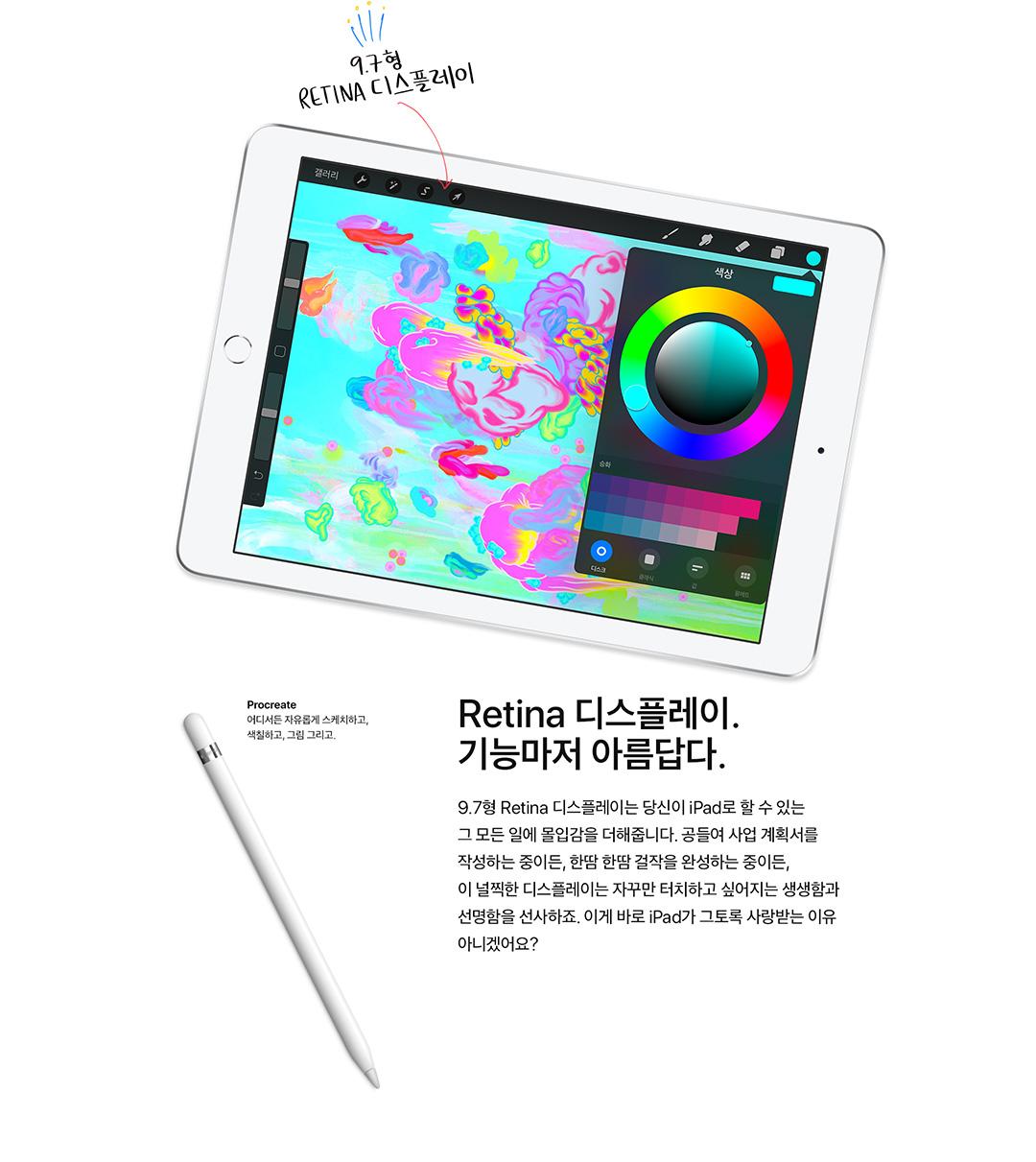 Retina 디스플레이. 기능마저 아름답다. 9.7형 Retina 디스플레이는 당신이 iPad로 할 수 있는 그 모든 일에 몰입감을 더해줍니다. 공들여 사업 계획서를 작성하는 중이든, 한땀 한땀 걸작을 완성하는 중이든, 이 널찍한 디스플레이는 자꾸만 터치하고 싶어지는 생생함과 선명함을 선사하죠. 이게 바로 iPad가 그토록 사랑받는 이유 아니겠어요?