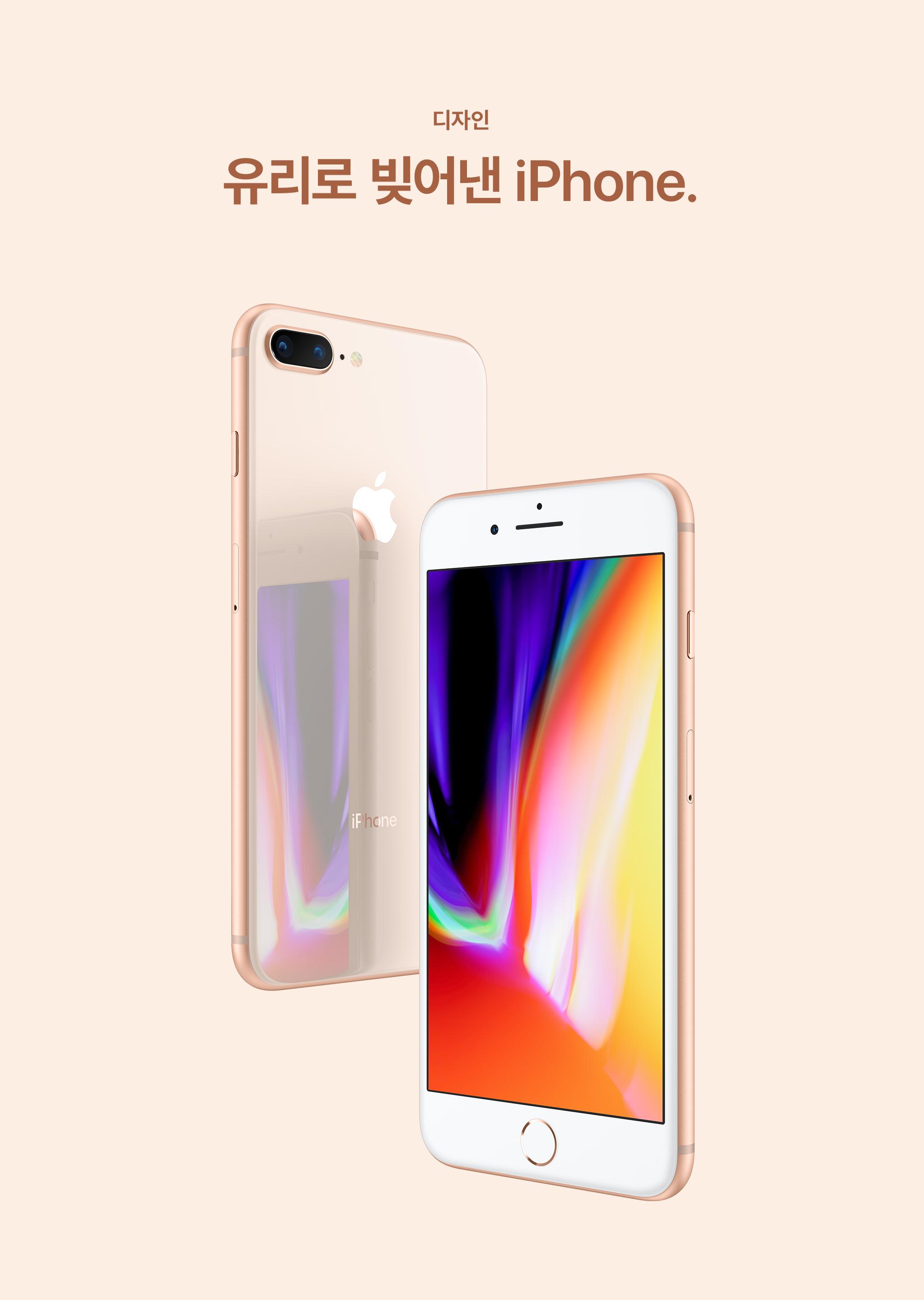 디자인-유리로 빚어낸 iPhone.