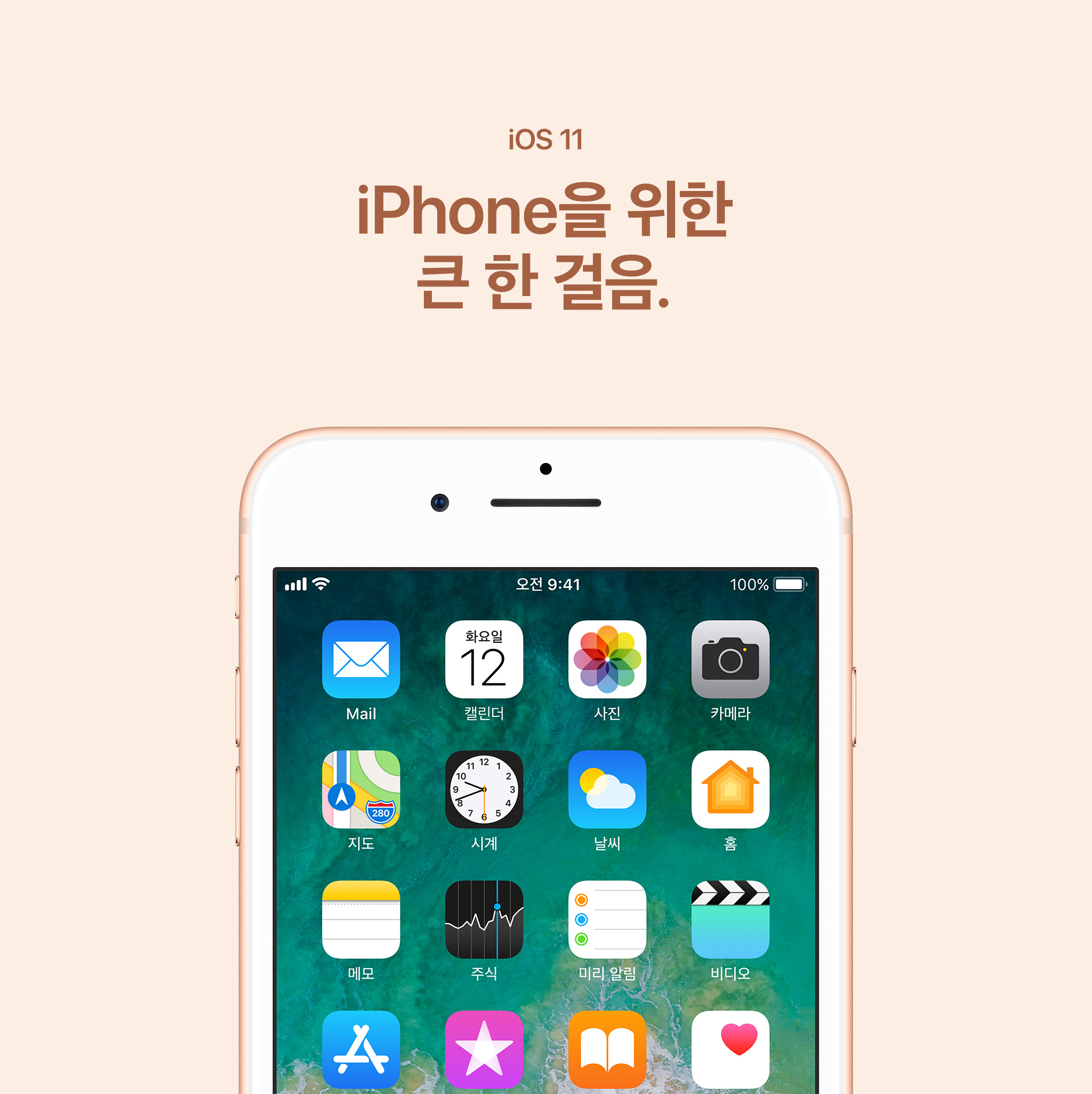 iOS11 iPhone을 위한 큰 한 겅음.