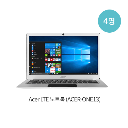Acer LTE 노트북 (ACER-ONE13) 4명