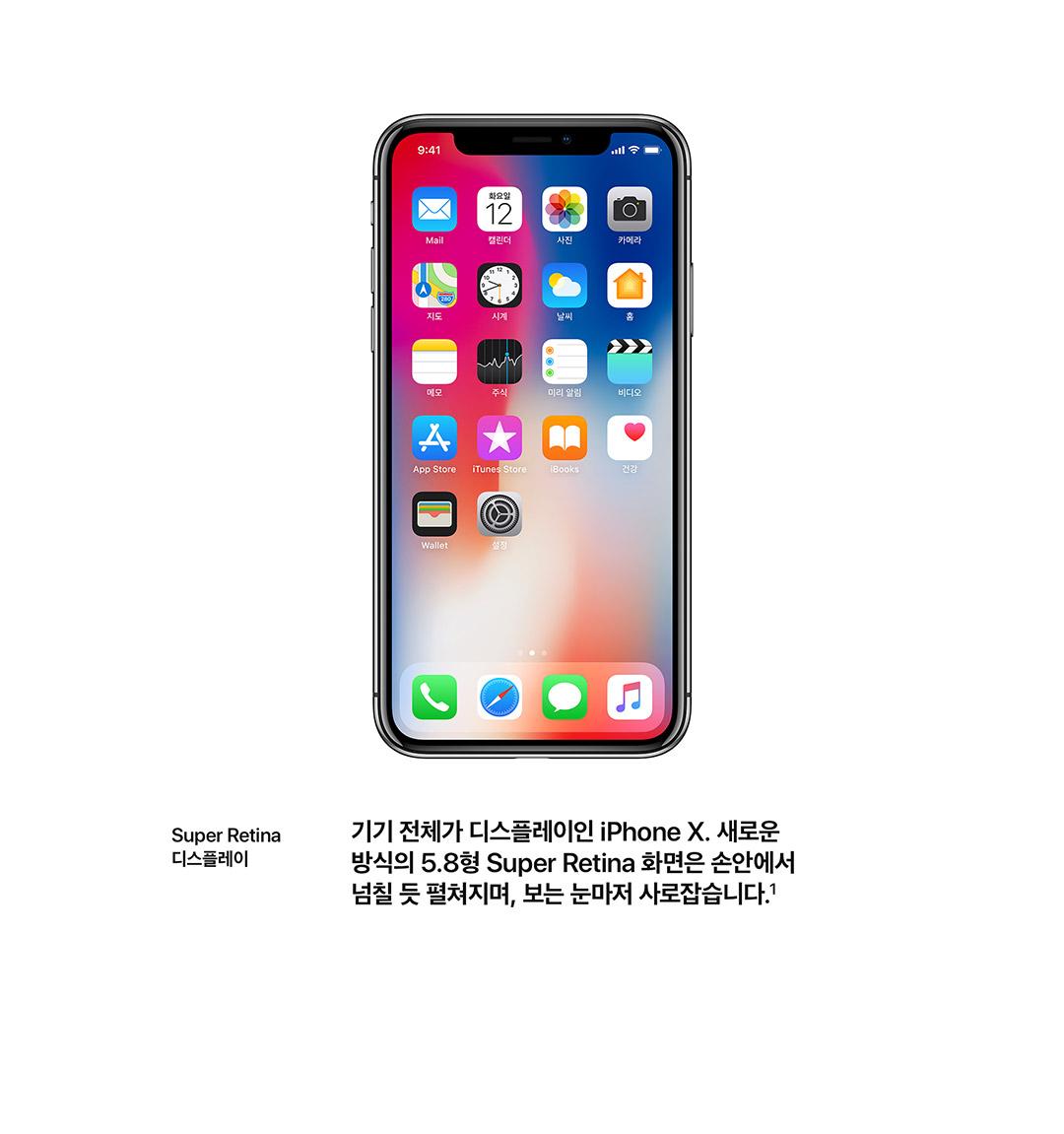 Super Rerina 디스플레이 - 기기 전체가 디스플레이인 iPhone X. 새로운 방식의 5.8형 Super Retina 화면은 손안에서 넘칠 듯 펼쳐지며, 보는 눈마저 사로잡습니다.¹