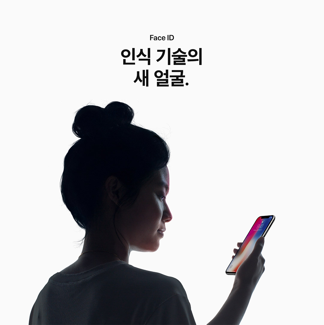 Face ID - 인식 기술의 새 얼굴.