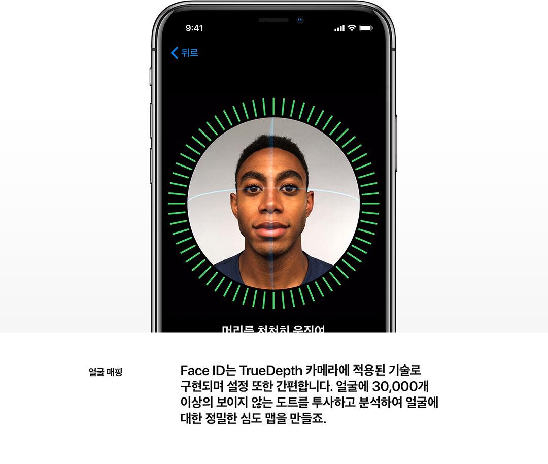 얼굴 매핑 - Face ID는 TrueDepth 카메라에 적용된 기술로 구현되며 설정 또한 간편합니다. 얼굴에 30,000개 이상의 보이지 않는 도트를 투사하고 분석하여 얼굴에 대한 정밀한 심도 맵을 만들죠.