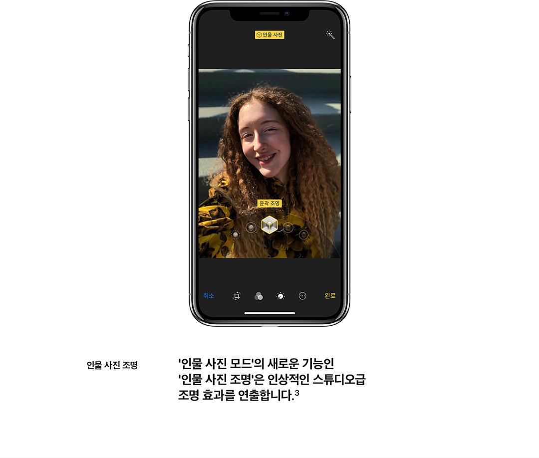 인물 사진 조명 - '인물 사진 모드'의 새로운 기능인 '인물 사진 조명'은 인상적인 스튜디오급 조명 효과를 연출합니다.