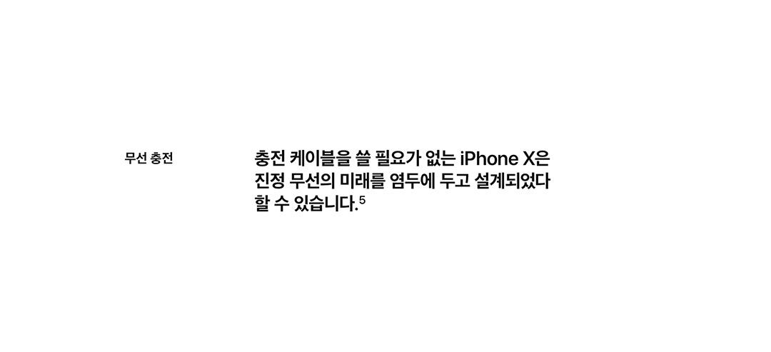 무선 충전 - 충전 케이블을 쓸 필요가 없는 iPhone X은 진정 무선의 미래를 염두에 두고 설계되었다 할 수 있습니다.4