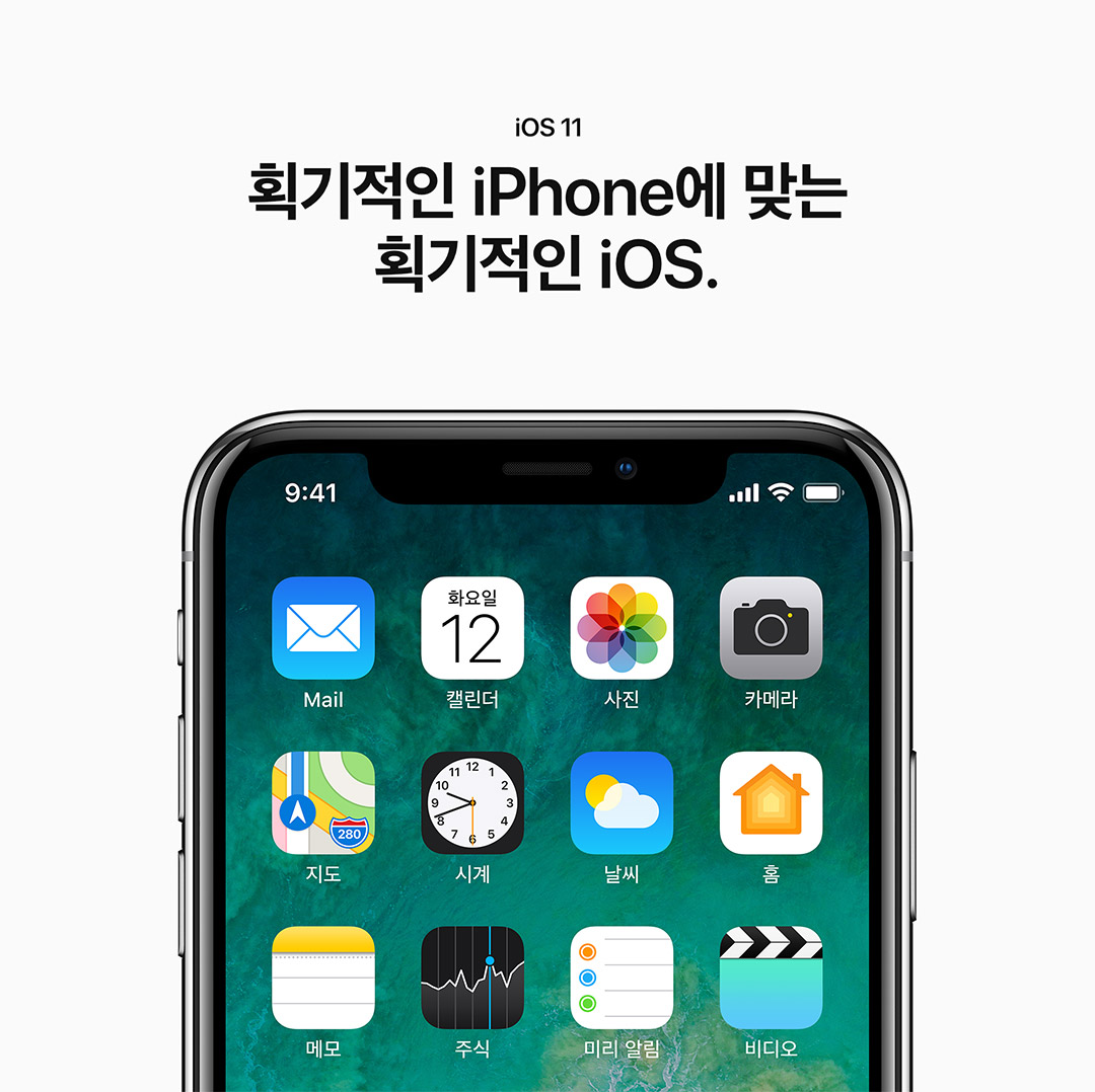iOS 11 - 획기적인 iPhone에 맞는 획기적인 iOS.