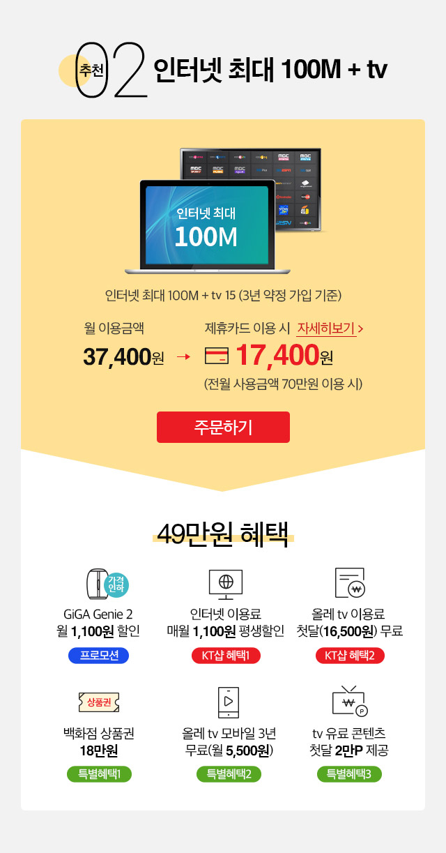 02. 인터넷 최대 100M + tv