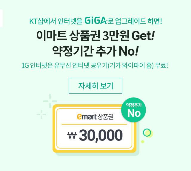 올레샵에서 인터넷을 GiGA로 업그레이드 하면! 이마트 상품권 3만원 Get! 약정기간 추가 No! 1G 인터넷은 유무선 인터넷 공유기(기가 와이파이 홈) 무료!