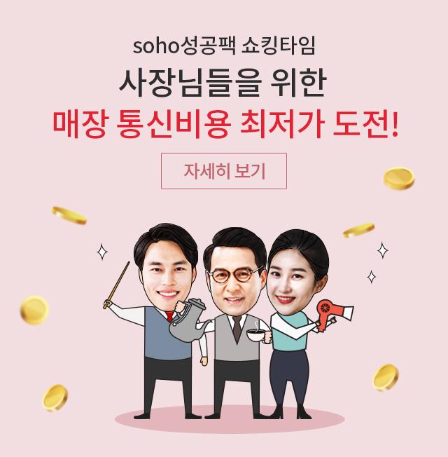 soho 성공팩 쇼킹타임. 사장님들을 위한 매장 통신비용 최저가 도전!