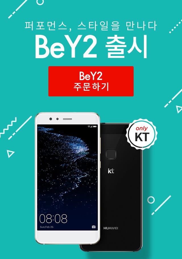 퍼포먼스, 스타일을 만나다 Be Y2 출시 only kT
