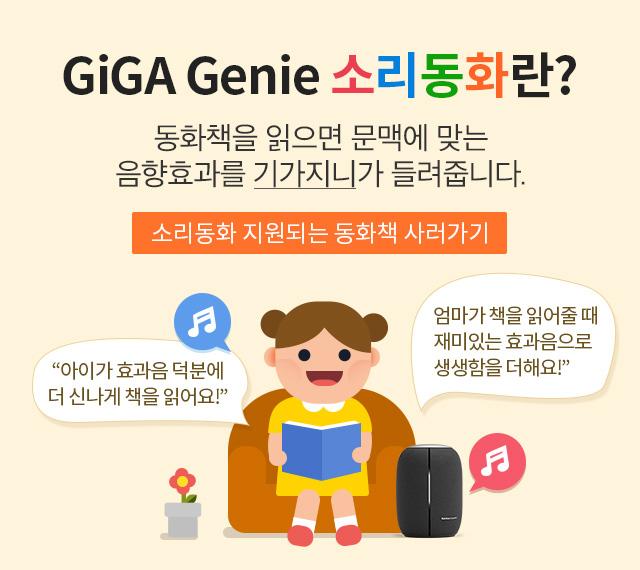 GiGA Genie 소리동화란? 동화책을 읽으면 문맥에 맞는 음향효과를 기가지니가 들려줍니다. '아이가 효과음 덕분에 신나게 책을 읽어요!', '엄마가 책을 읽어줄 때 재미있는 효과음으로 생생함을 더해요!'
