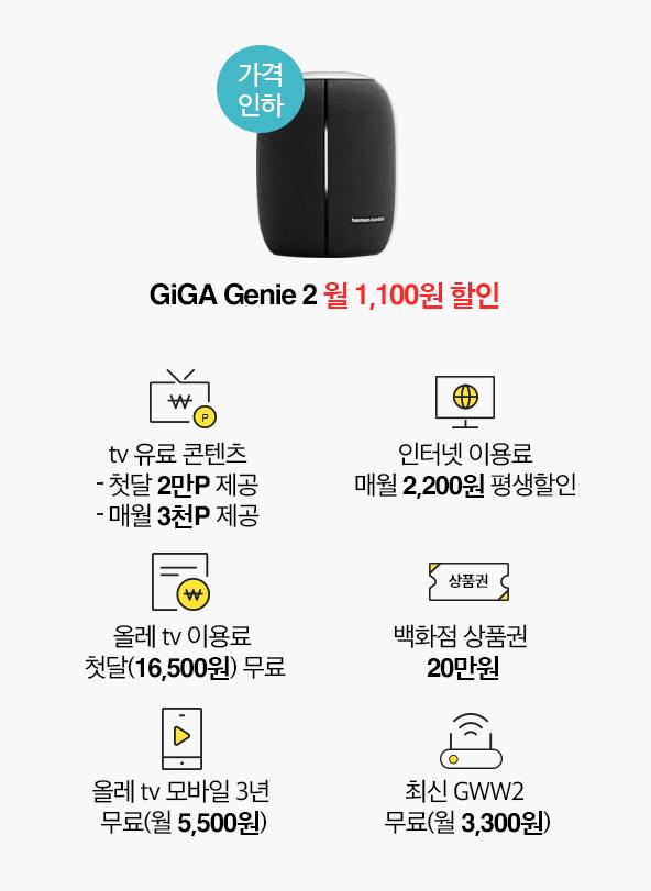 GiGA Genie 2 월1,100원 할인