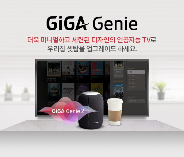 GiGA Genie - 더욱 미니멀하고 세련된 디자인의 인공지능 TV로 우리집 셋탑을 업그레이드 하세요.