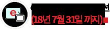 GiGA 플러스 tv 프로모션 18년 7월 3일까지