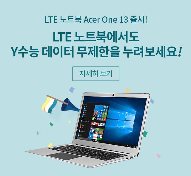 LTE 노트북 Acer One 13출시! LTE 노트북에서도 Y수능 데이터 무제한을 누려보세요! 자세히보기