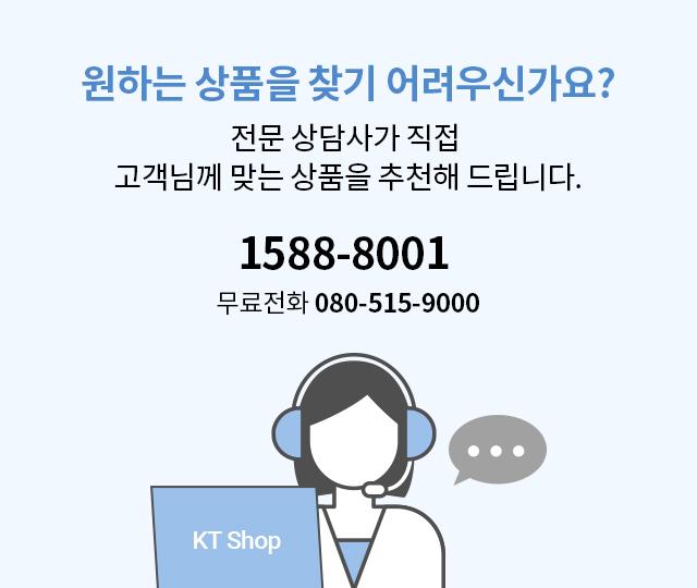 원하시는 상품을 찾기 어려우신가요?전문상담사가 고객님께 맞는 상품을 추천해드립니다. 1588-8001 무료전화080-515-9000