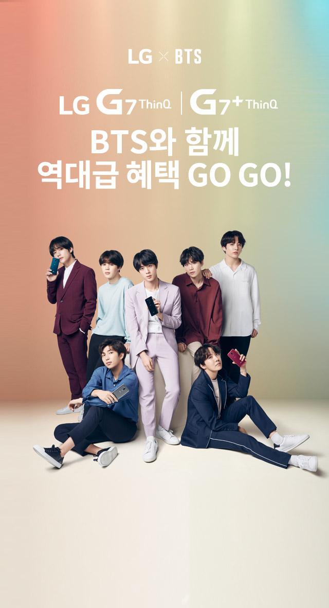 LG X BTS, LG G7 ThinQ, G7+ ThinQ BTS와 함께 역대급 혜택 GO GO!