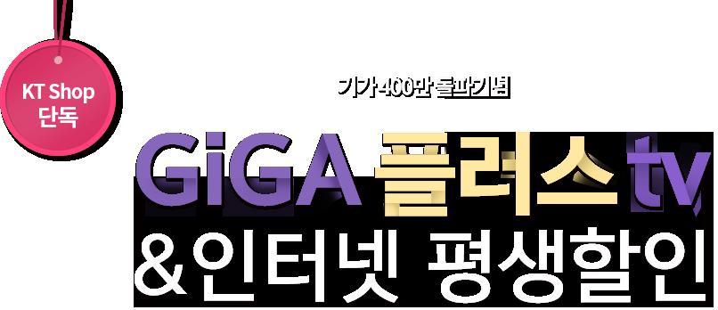 기가 400만 돌파기념 KT Shop 단독 GiGA 플러스 tv & 인터넷 평생할인