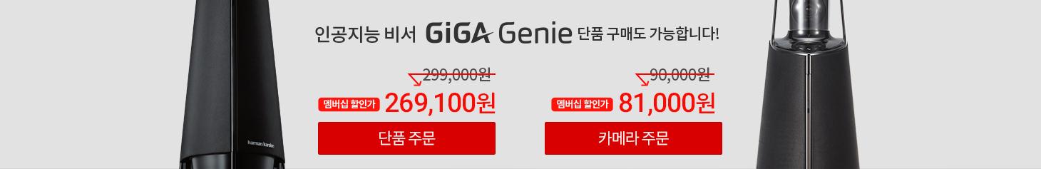 인공지능 비서 GiGA Genie 단독 예약 구매도 가능합니다.!