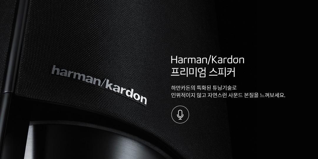 Harman/Kardon 하만카돈의 특화된 튜닝기술로 인위적이지 않고 자연스런 사운드 본질을 느껴보세요. 프리미엄 스피커