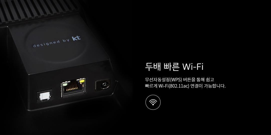 2배 빠른 Wi-Fi 802.11ac WPS(무선 자동설정) 및 Soft-AP 기능을 통한 쉽고 빠른 Wi-Fi 연결이 가능합니다.