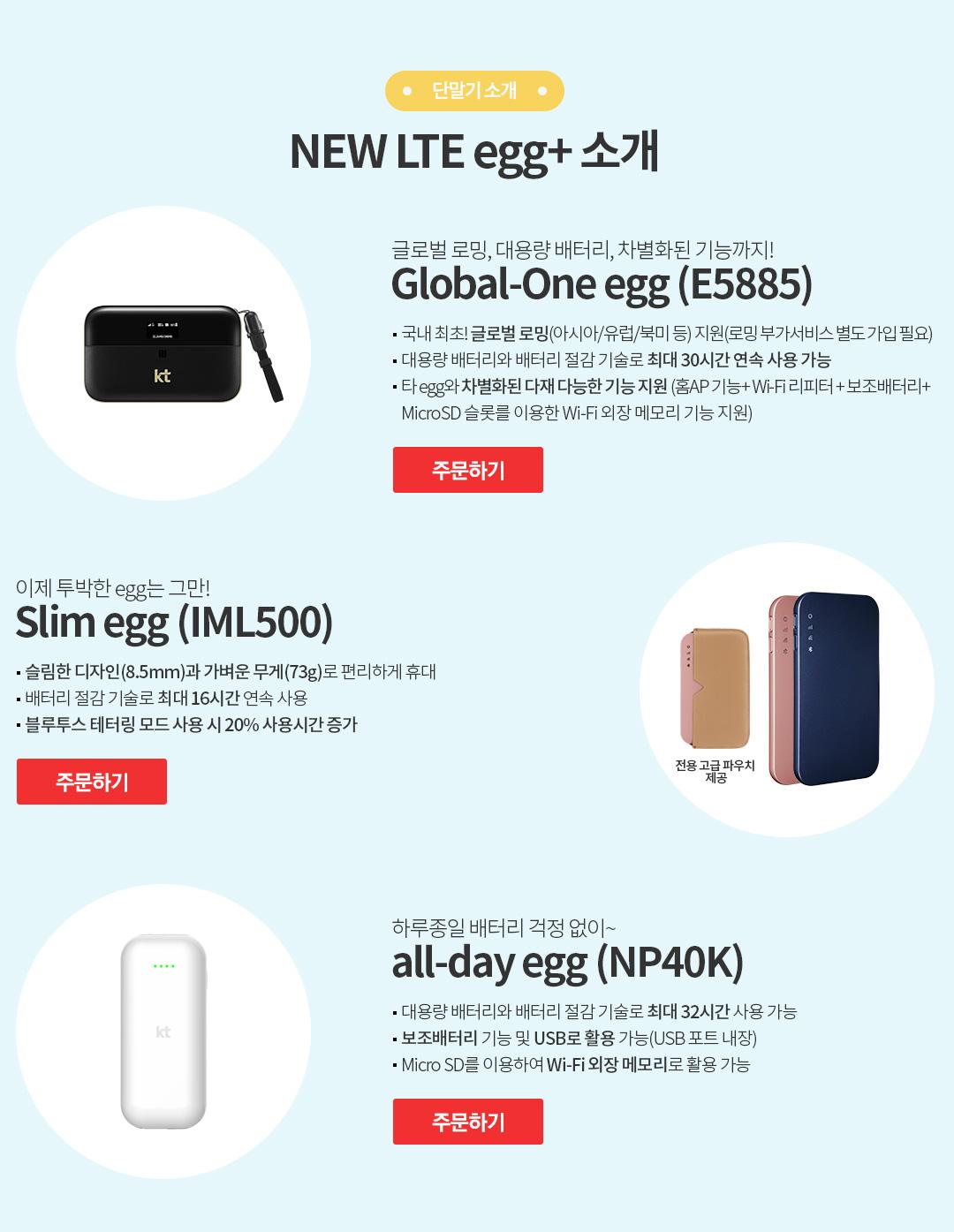 단말기 소개 - NEW LTE egg+ 소개