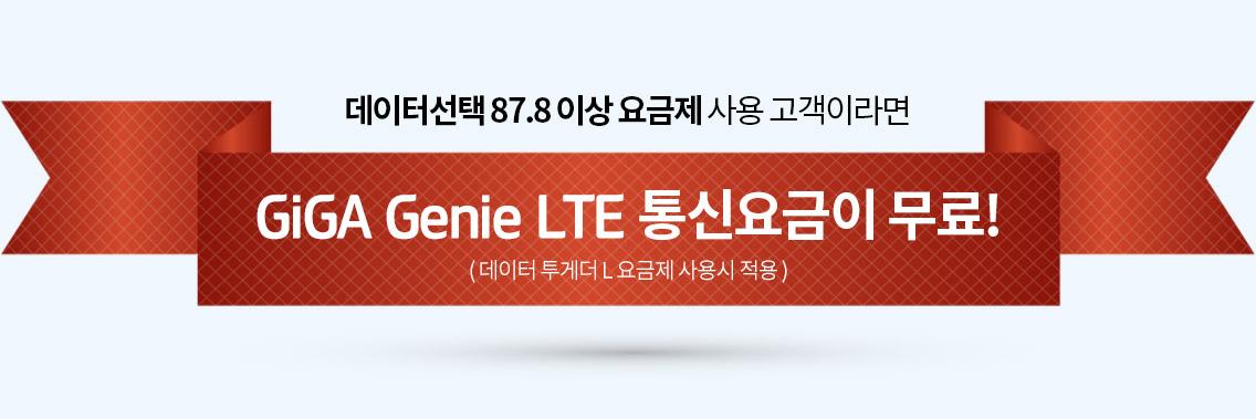 데이터선택 87.8 이상 요금제 사용 고객이라면 GiGA Genie LTE통신요금이 무료!(데이터투게더 L요금제 사용시 적용)