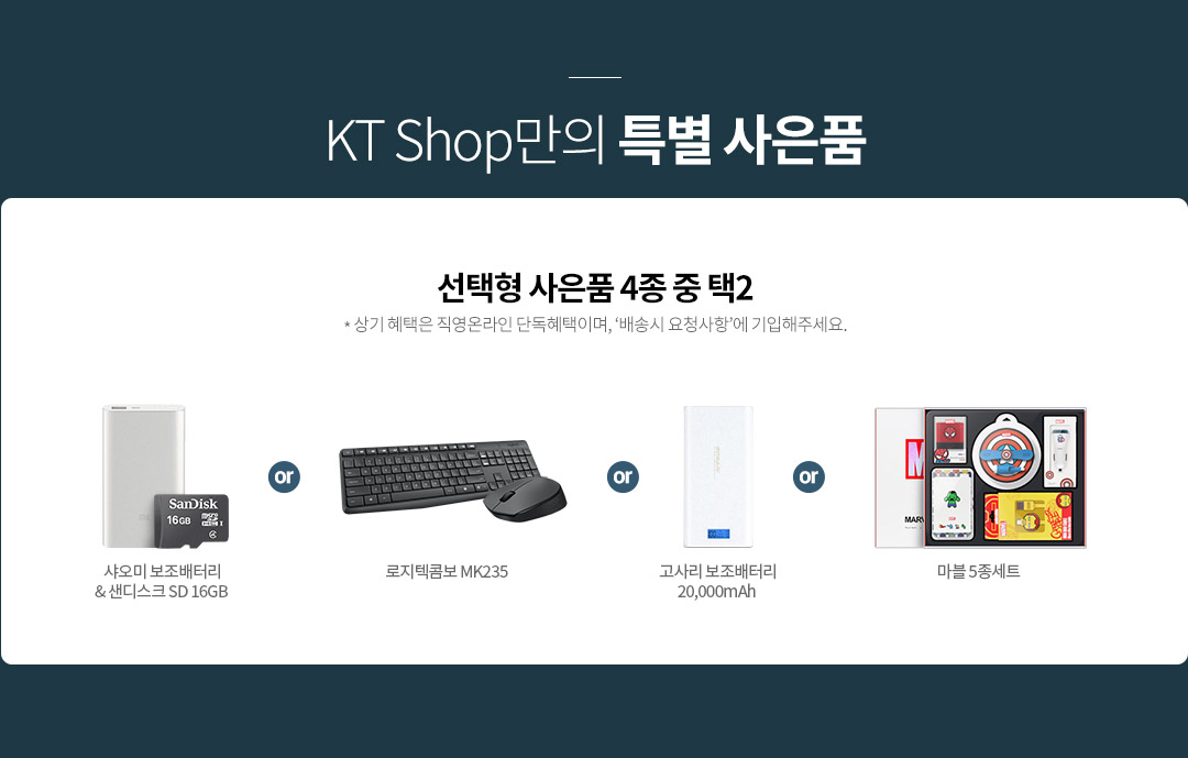 KT Shop만의 특별 사은품