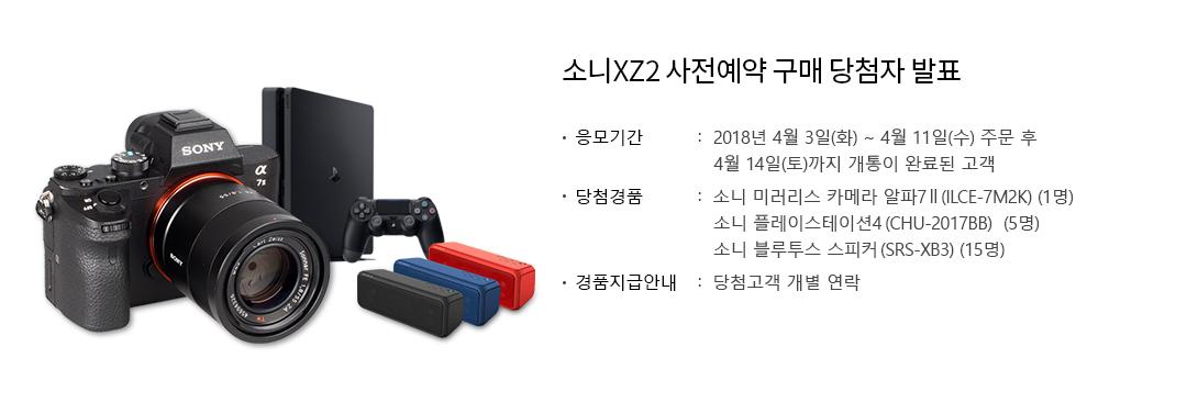 소니XZ2 사전예약 당첨자 발표