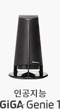 GiGA Genie 1. JBL SB150 사운드바 50% 쿠폰 증정