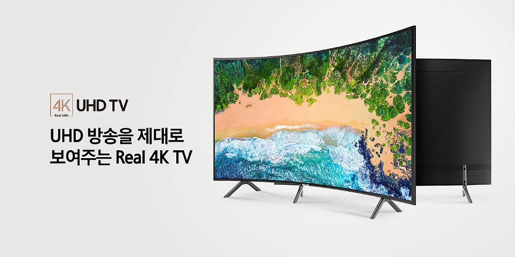 UHD방송을 제대로 보여주는 Real 4K TV