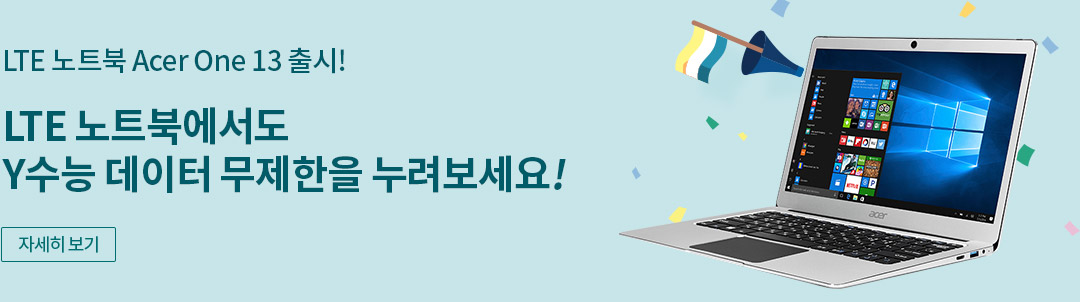 LTE 노트북 Acer One 13출시! LTE 노트북에서도 Y수능 데이터 무제한을 누려보세요!