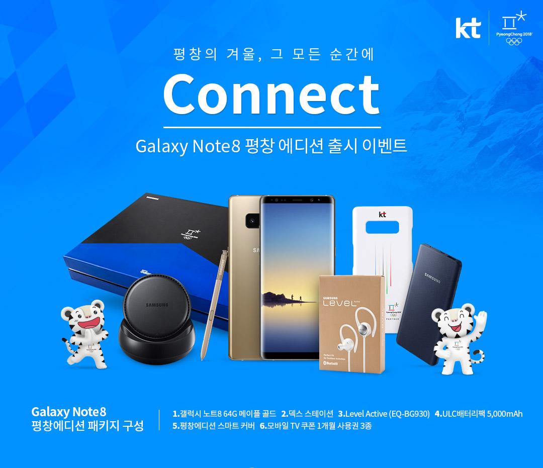 평창의 겨울, 그 모든 순간에 connect Galaxy Note8 평창에디션 출시 이벤트