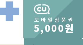 + CU 모바일상품권 5,000원